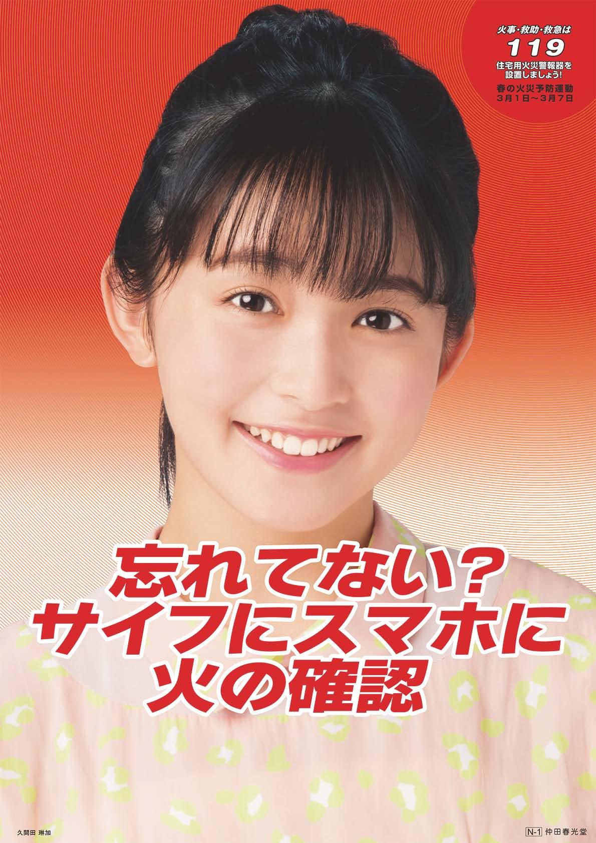 火災予防運動用ポスター等の配布(平成30年秋の火災予防運動用 ...